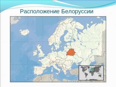 Расположение Белоруссии