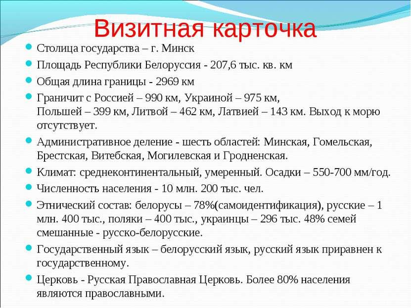 Визитная карточка Столица государства – г. Минск Площадь Республики Белорусси...