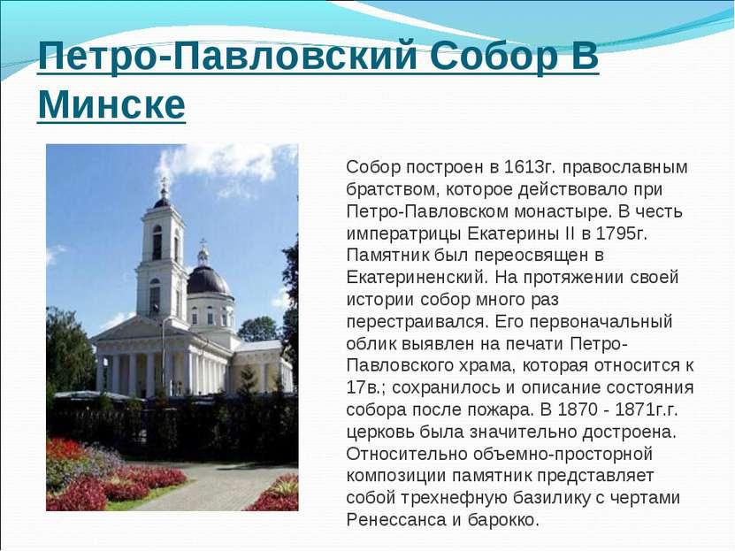 Петро-Павловский Собор В Минске Собор построен в 1613г. православным братство...