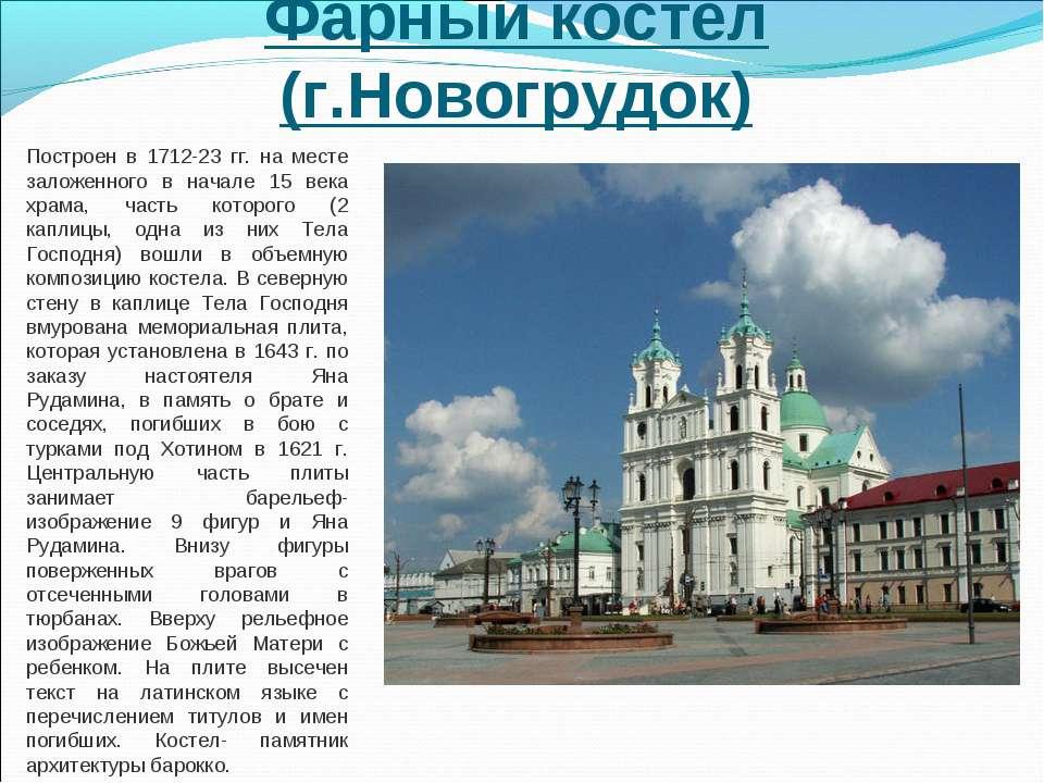 Фарный костел (г.Новогрудок) Построен в 1712-23 гг. на месте заложенного в на...