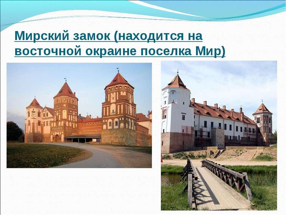Мирский замок (находится на восточной окраине поселка Мир)