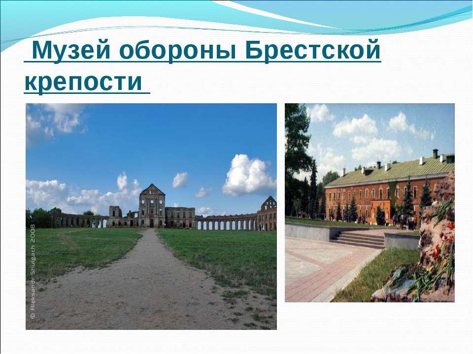 Музей обороны Брестской крепости