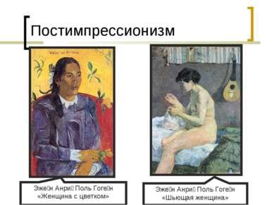 Постимпрессионизм Эже н Анри Поль Гоге н «Женщина с цветком» Эже н Анри Поль ...