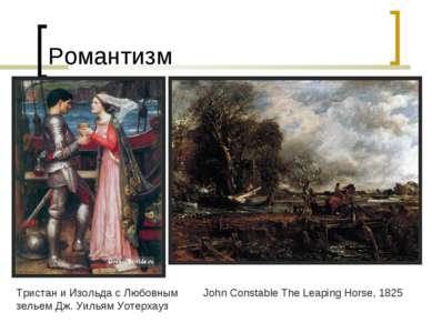 Романтизм Тристан и Изольда с Любовным зельем Дж. Уильям Уотерхауз John Const...