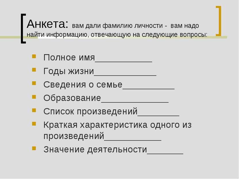 Анкета: вам дали фамилию личности - вам надо найти информацию, отвечающую на ...