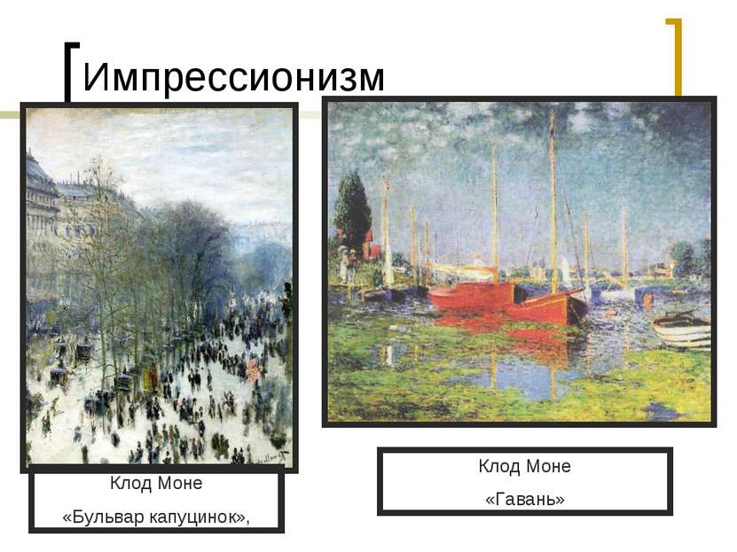Импрессионизм Клод Моне «Бульвар капуцинок», Клод Моне «Гавань»
