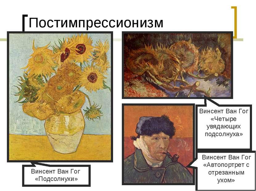 Постимпрессионизм Винсент Ван Гог «Подсолнухи» Винсент Ван Гог «Четыре увядаю...
