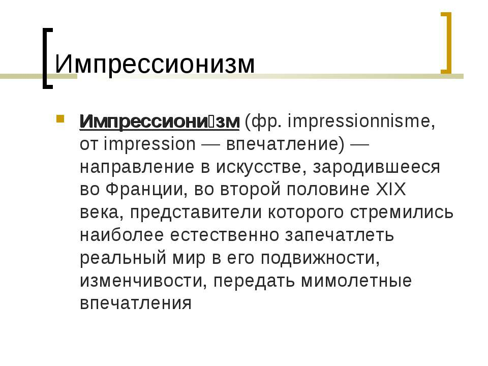 Импрессионизм Импрессиони зм (фр. impressionnisme, от impression — впечатлени...