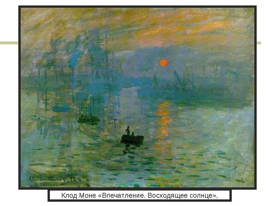 Клод Моне «Впечатление. Восходящее солнце»,