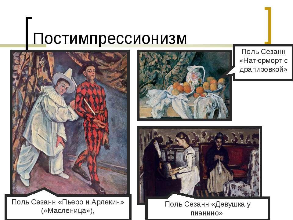 Постимпрессионизм Поль Сезанн «Пьеро и Арлекин» («Масленица»), Поль Сезанн «Н...