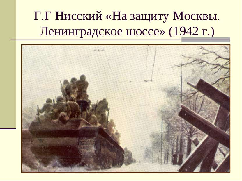 Г.Г Нисский «На защиту Москвы. Ленинградское шоссе» (1942 г.)