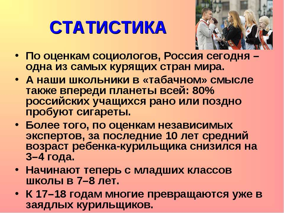 СТАТИСТИКА По оценкам социологов, Россия сегодня – одна из самых курящих стра...