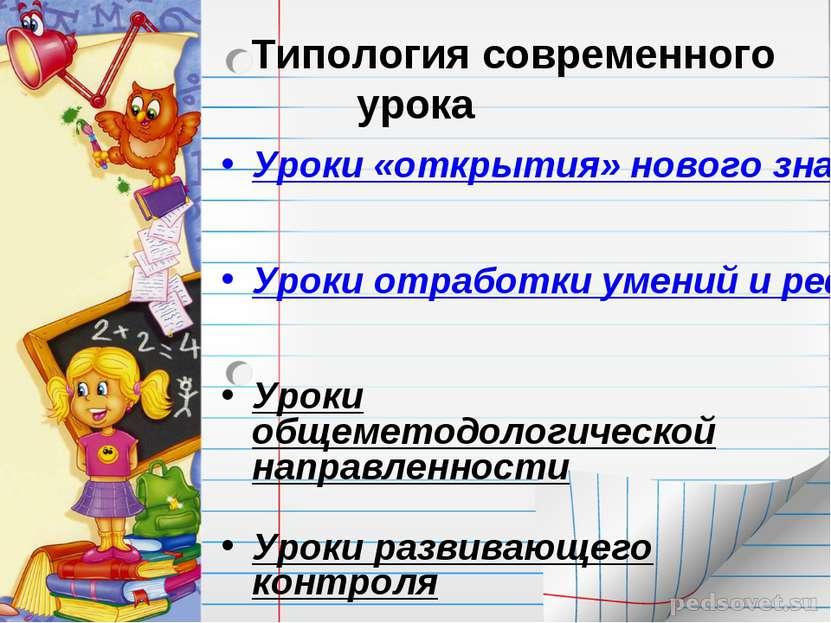 Типология современного урока Уроки «открытия» нового знания Уроки отработки у...