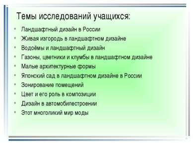Темы исследований учащихся: Ландшафтный дизайн в России Живая изгородь в ланд...