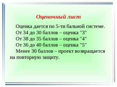 Оценочный лист Оценка дается по 5-ти бальной системе. От 34 до 30 баллов – оц...