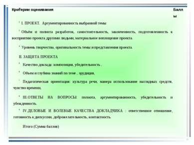 № Критерии оценивания Баллы 1. I. ПРОЕКТ. Аргументированность выбранной темы ...
