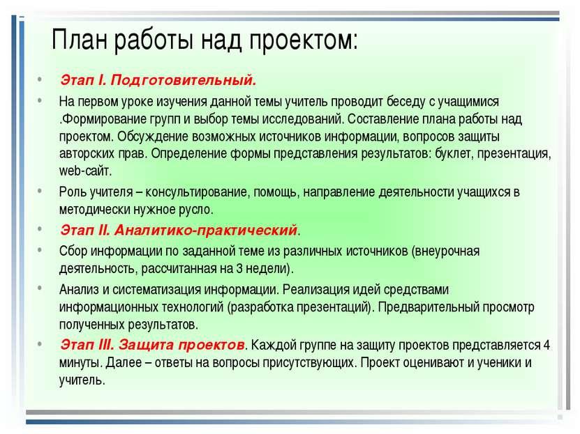 План работы над проектом: Этап I. Подготовительный. На первом уроке изучения ...