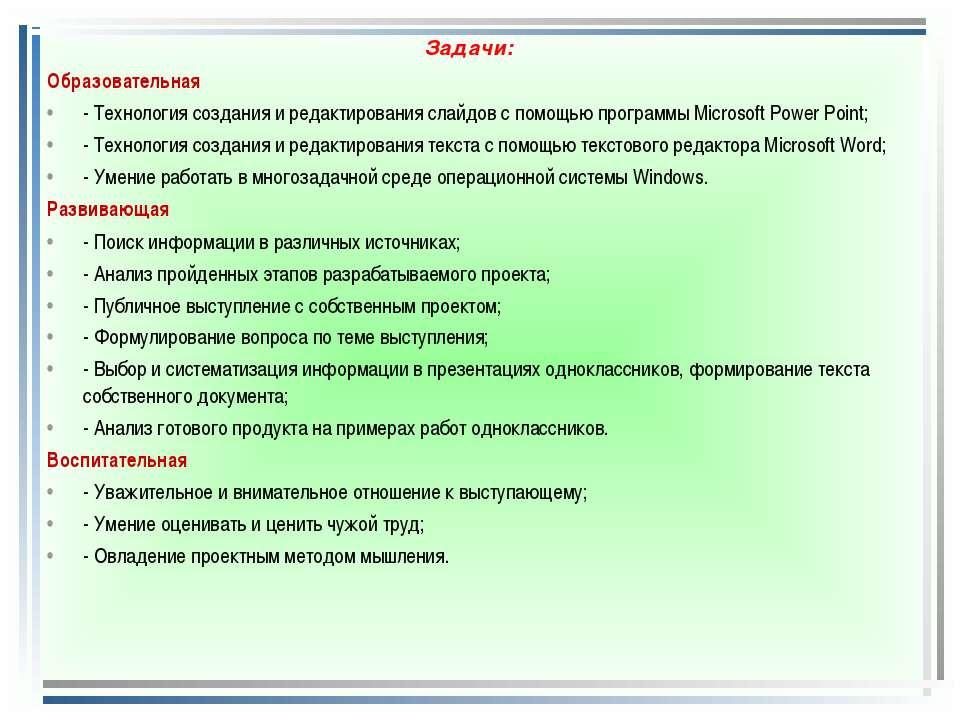 Задачи: Образовательная - Технология создания и редактирования слайдов с помо...