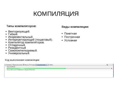 Ход выполнения компиляции Типы компиляторов: Векторизующий. Гибкий. Инкремент...