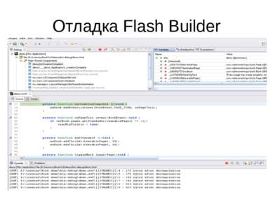 Отладка Flash Builder