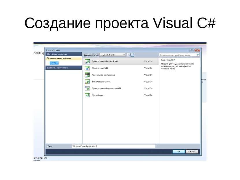 Создание проекта Visual C#