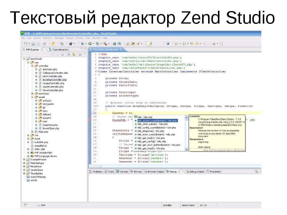 Текстовый редактор Zend Studio