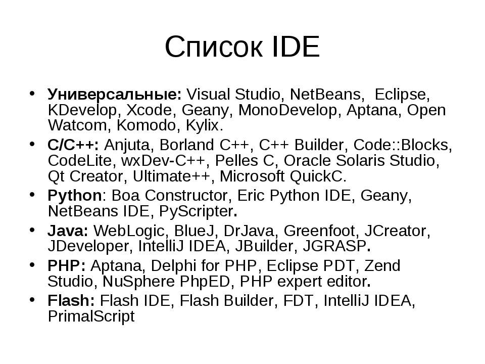 Список IDE Универсальные: Visual Studio, NetBeans, Eclipse, KDevelop, Xcode, ...