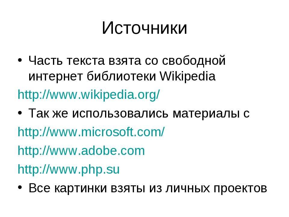 Источники Часть текста взята со свободной интернет библиотеки Wikipedia http:...