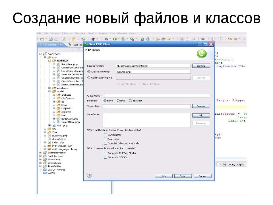 Создание новый файлов и классов