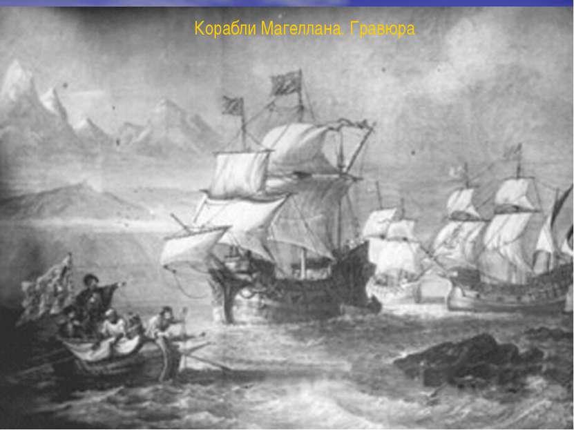 F:\история\Корабли Магеллана. Гравюра XV века.jpg Корабли Магеллана. Гравюра