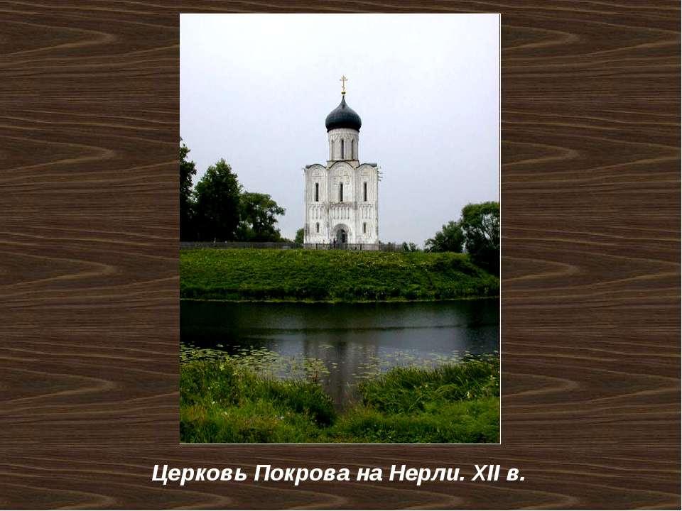 Церковь Покрова на Нерли. ХII в.