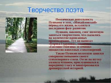Творчество поэта Поэтическая деятельность Пушкина в этот, «Михайловский» пери...