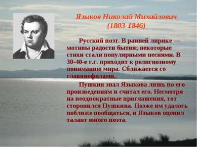 Языков Николай Михайлович (1803-1846) Русский поэт. В ранней лирике — мотивы ...