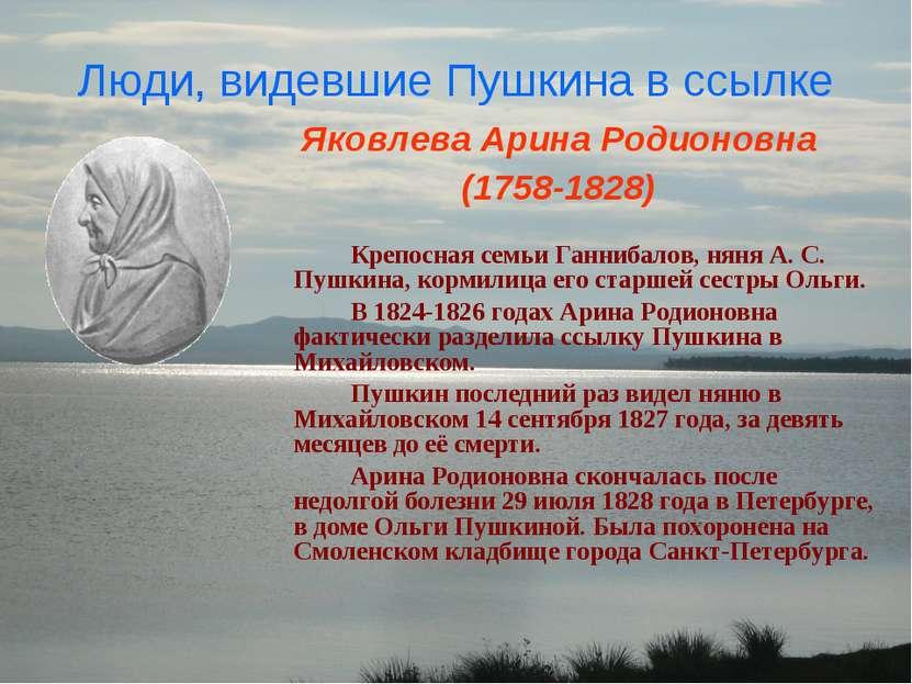 Люди, видевшие Пушкина в ссылке Крепосная семьи Ганнибалов, няня А. С. Пушкин...