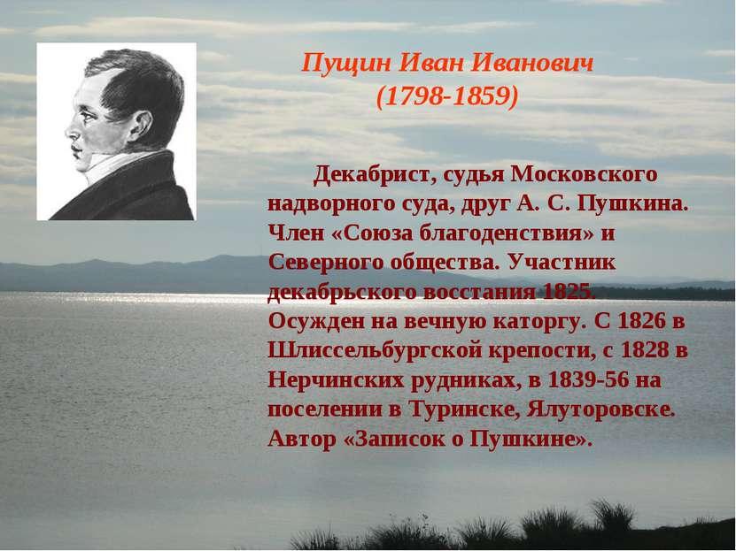 Пущин Иван Иванович (1798-1859) Декабрист, судья Московского надворного суда,...