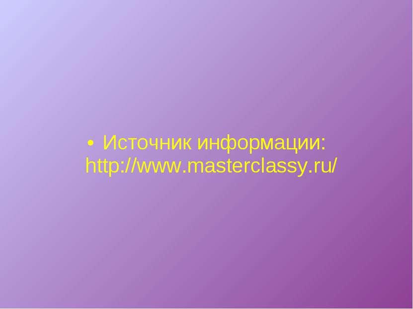 Источник информации: http://www.masterclassy.ru/
