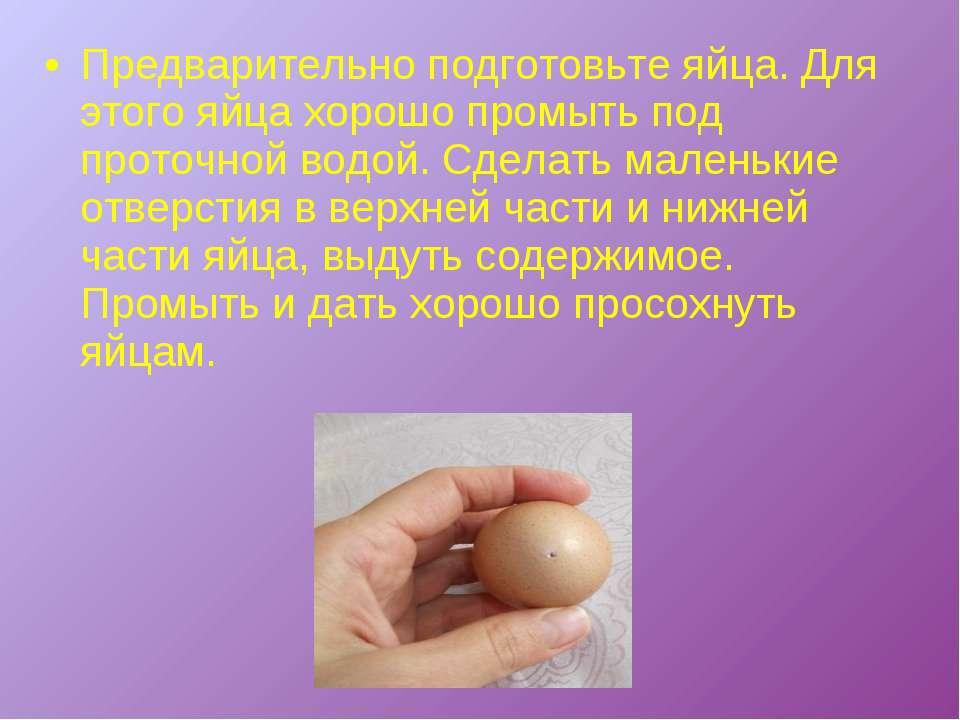 Предварительно подготовьте яйца. Для этого яйца хорошо промыть под проточной ...