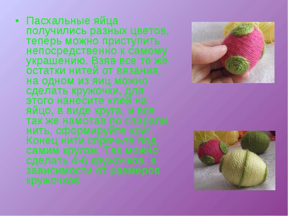 Пасхальные яйца получились разных цветов, теперь можно приступить непосредств...