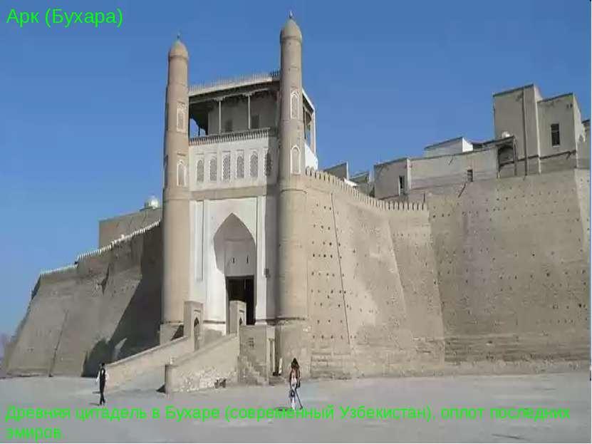 Арк (Бухара) Древняя цитадель в Бухаре (современный Узбекистан), оплот послед...