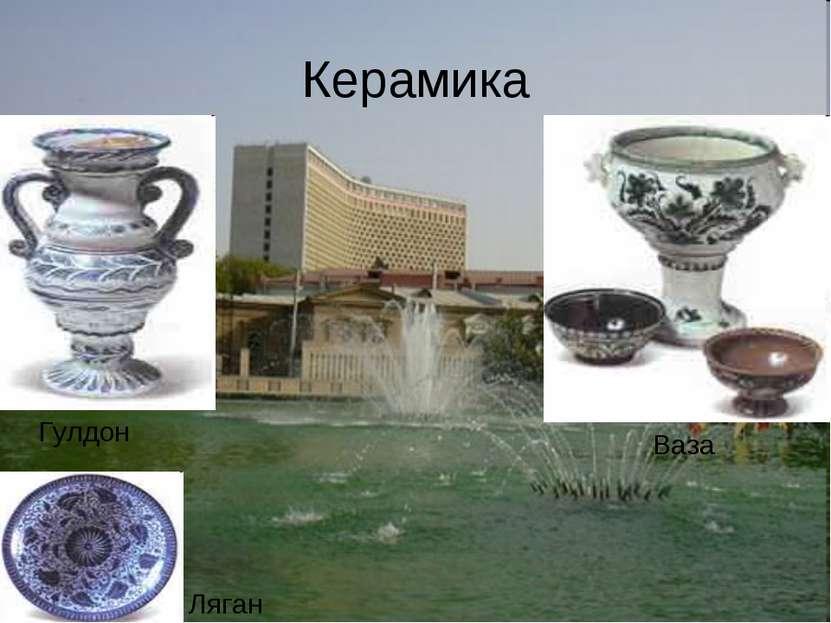 Керамика Гулдон Ваза Ляган