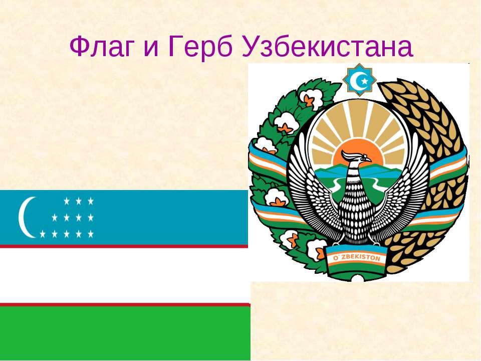 Флаг и Герб Узбекистана