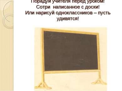 Порадуй учителя перед уроком! Сотри написанное с доски! Или нарисуй однокласс...