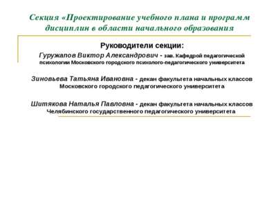 Секция «Проектирование учебного плана и программ дисциплин в области начально...