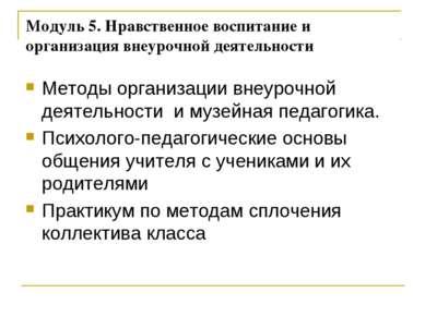 Модуль 5. Нравственное воспитание и организация внеурочной деятельности Метод...