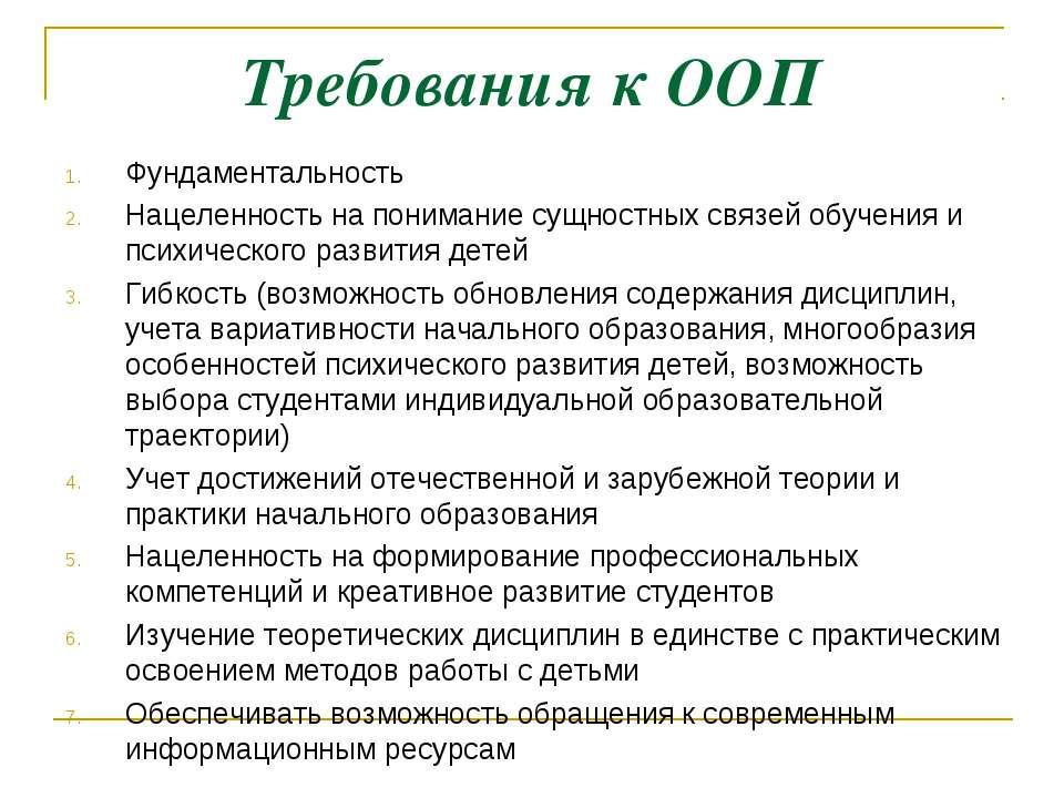 Требования к ООП Фундаментальность Нацеленность на понимание сущностных связе...
