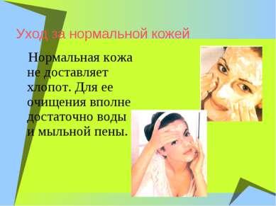 Уход за нормальной кожей Нормальная кожа не доставляет хлопот. Для ее очищени...