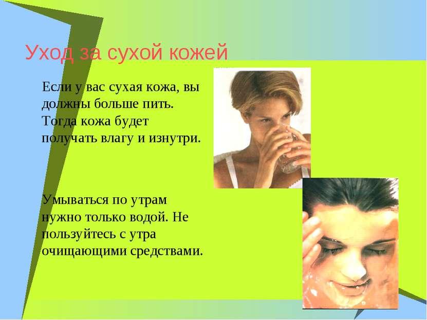 Уход за сухой кожей Если у вас сухая кожа, вы должны больше пить. Тогда кожа ...