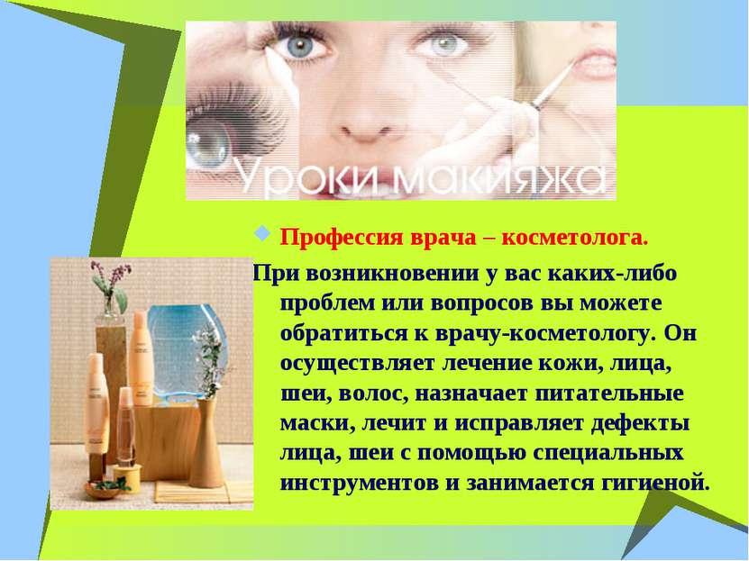 Профессия врача – косметолога. При возникновении у вас каких-либо проблем или...