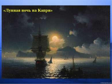 «Лунная ночь на Капри»