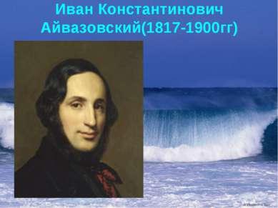 Иван Константинович Айвазовский(1817-1900гг)